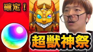 getlinkyoutube.com-【モンスト】超獣神祭シングルガチャでまさかの確定演出!? 【ヒカキンゲームズ】