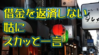 getlinkyoutube.com-【スカッとする話】借金を返済しない姑にスカッと一言