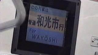 getlinkyoutube.com-東武9050系のLCD案内表示器と9151F 新木場・川越