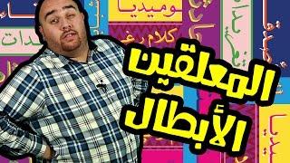 #N2OComedy: شريف الزعبي -  معلقين و سنابرز