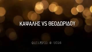 getlinkyoutube.com-ΚΑΨΑΛΗΣ VS ΘΕΟΔΩΡΙΔΟΥ | ''ΦΩΤΑΕΡΙΟ'' © 2016