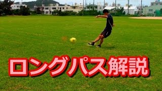 getlinkyoutube.com-サッカー【ロングパス 蹴り方のコツ解説】 Long Passing Tutorial(Japanese Only)