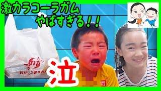 getlinkyoutube.com-おかしのまちおか★激カラコーラガムに泣く。ベイビーチャンネル