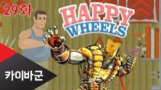 getlinkyoutube.com-[카이바군] 해피휠즈 전신분해 약빨은게임 29화 - 스탠드편 Happy Wheels