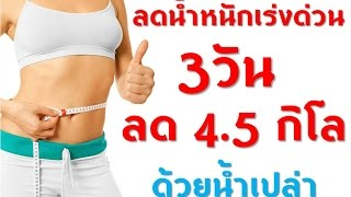 getlinkyoutube.com-สูตรลดน้ำหนักเร่งด่วน  3 วัน  ลดได้ 4.5 กิโลกรัม ด้วยน้ำเปล่า ลดความอ้วน