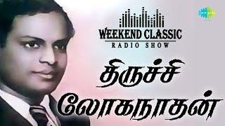 Weekend Classics - Trichy Loganathan | Radio Show | RJ Mana | திருச்சி லோகநாதன் | Tamil | HD Songs