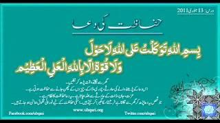 getlinkyoutube.com-Hazrat Hakeem Tarik Mahmood Cugtai (DB) Fiqray Mustafa SAW