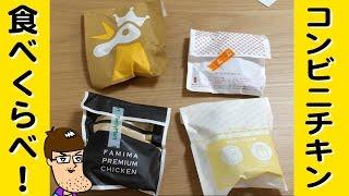 getlinkyoutube.com-【コンビニ4社】チキン食べくらべ!【クリスマス】