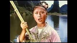 電影《劉三姐》@1961 (精選片段)