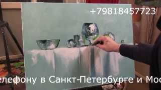 Мастер-Класс Александра Южакова .Натюрморт