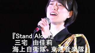 getlinkyoutube.com-『Stand Alone』 NHK スペシャルドラマ「坂の上の雲」 三宅 由佳莉 海上自衛隊 東京音楽隊