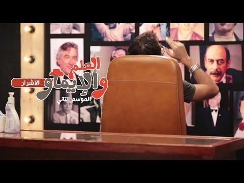 تطور الشرير في السينما المصرية - العلم والإيماو الموسم الثاني