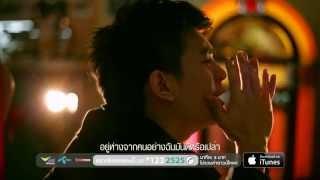 getlinkyoutube.com-นาทีที่ไม่มีฉัน - ต้อล วันธงชัย MV [ Official ][ ฉบับเต็ม ]