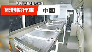 getlinkyoutube.com-【閲覧注意】中共「薬殺刑」の実態(衝撃映像あり)
