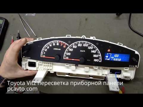 Toyota Vitz пересветка приборной панели