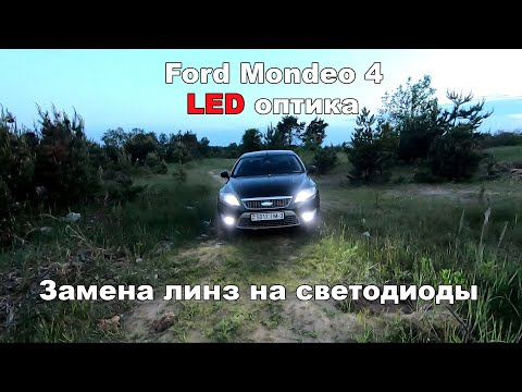 Форд Мондео 4, замена ксеноновой оптики на светодиодную