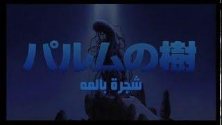 getlinkyoutube.com-فيلم الأنمي النادر شجرة بالمه Palme no Ki مترجم