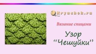 "getlinkyoutube.com-Вязание спицами узора ""Чешуйки"" (Knitting pattern scales)"