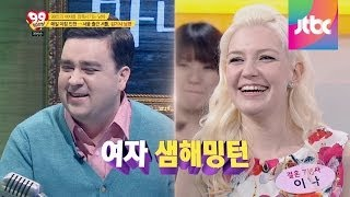 getlinkyoutube.com-[99만남] 러시아에서 온 외국인 아내 등장!  99인의 여자를 만족 시키는 남자 8회