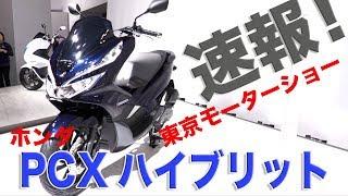 ホンダ新型「PCX ハイブリット」2018年発売予定!東京モーターショー速報!