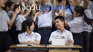 """getlinkyoutube.com-หนังสั้น """"เจ็ดวันฉันและเธอ - You and Me"""" [ShortFilm]ᴴᴰ"""