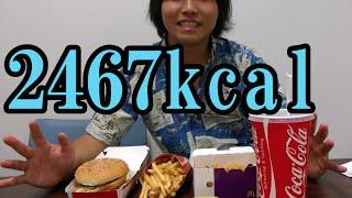 getlinkyoutube.com-マクドナルド話題の大食いチャレンジセットを早食いしてみた