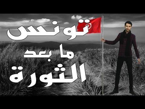 Saif-IFOTC  تونس ما بعد الثورة !!