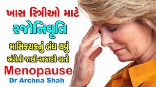 Menopause   રજોનિવૃત્તિ   માસિક બંધ થવું   Dr Archana Shah