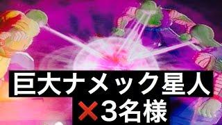 getlinkyoutube.com-DBH GDM4弾 超ボス 巨大ナメック星人×3 戦ってみた ドラゴンボールヒーローズ