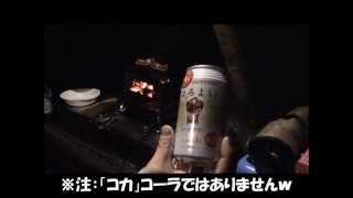 getlinkyoutube.com-クルマdeキャンプ!! ~初冬キャンプ~ その3