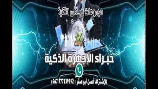 getlinkyoutube.com-شرح كيف يتم اختراق الشبكات للاندرويد مع أبو صقر | Hack wifi wps with android