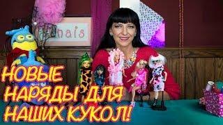 Барби Игры И Мостр (Монстер) Хай на Русском Видео -  Новые Наряды Своими Руками