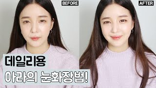 2015 뉴버전! 얼짱 윤아라의 데일리 눈화장법 ⎮Aprilskin 에이프릴스킨