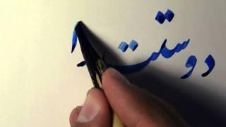 "getlinkyoutube.com-How to Say ""I love you"" In Dari Language"