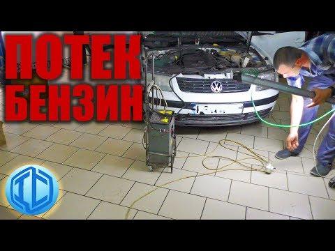VW Passat B5 не заводится. Диагностика и ремонт