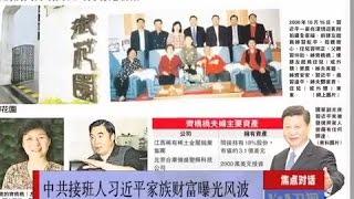 getlinkyoutube.com-焦点对话: 习近平家族财富曝光有何内情?