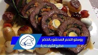 getlinkyoutube.com-روستو اللحم المحشو بالخضر في الفرن بطريقة مميزة | وصفات عيد الاضحى الشيف نادية | Rostow Recette