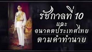 getlinkyoutube.com-รัชกาลที่10 และอนาคตประเทศไทย ตามคำทำนาย คำทำนาย 10 รัชกาล (ทำนายถึงเหตุการณ์บ้านเมือง)