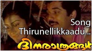 THIRUNELLIKADU | DINARATHRANGAL | Evergreen hit Malayalam Movie Song | Mukesh width=