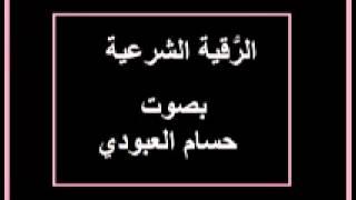 getlinkyoutube.com-الرقية الشرعية القاهرة لطرد التابعة /صوت حسام العبودي