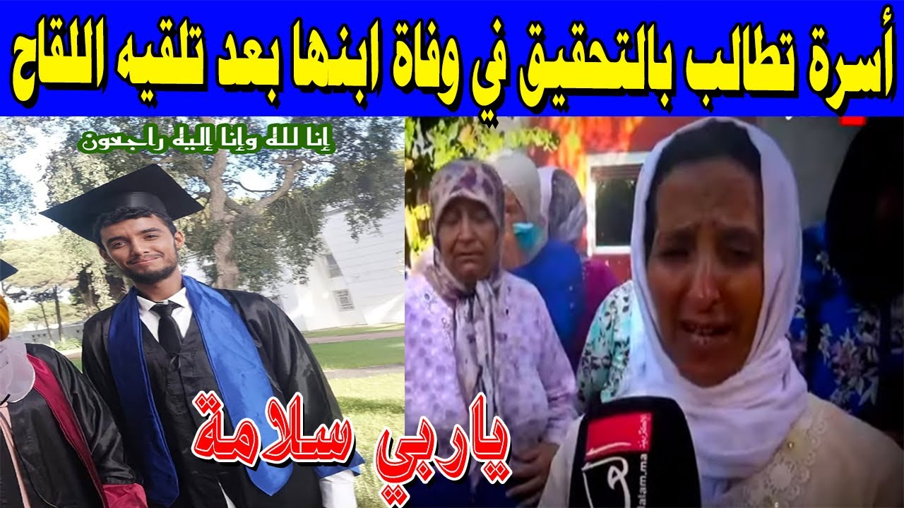 أسرة تطالب بالتحقيق في رحيل ابنها بعد أخد الجلبة