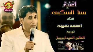 getlinkyoutube.com-اغنية احمد شيبة   سنا السكينة 2016 توزيع العالمى السيد ابو جبل شغل جامد مووت   YouTube