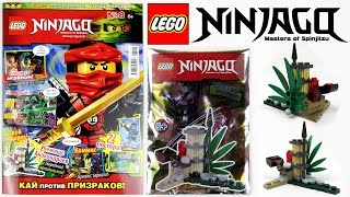getlinkyoutube.com-Журнал Лего Ниндзяго №8 2015   Magazine Lego Ninjago №8 2015 + Катапульта