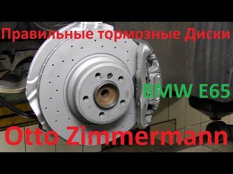 Замена тормозных дисков и колодок BMW ... 730Ld, правильные диски на BMW Otto Zimmermann