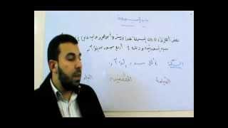 getlinkyoutube.com-باب البسملة  د/ أحمد عبدالحكيم