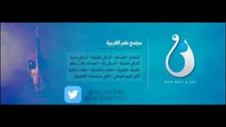 getlinkyoutube.com-ريم الهوى | عودتني اذكر جروح + اهل الوفاء + نساي - نغم الغربية