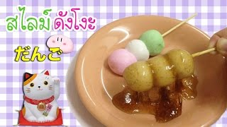 getlinkyoutube.com-[Slime] สอนทำสไลม์ขนมดังโงะญี่ปุ่น | miniature  japanese dango Slime