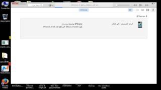 getlinkyoutube.com-تحذير من تحديث ايفون 4 الاصدار الصينى وظهور خطأ 3194 اثناء التحديث