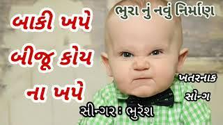 Bhuresh New Song