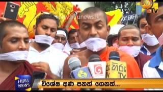 Bodu Bala sena Protest